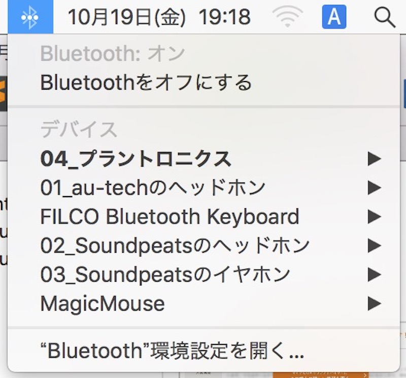 bluetooth-device-name_2