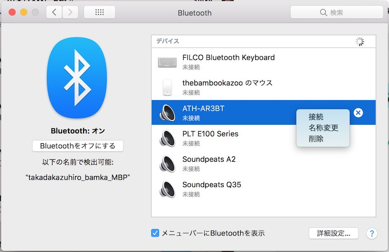 bluetooth-device-name_4