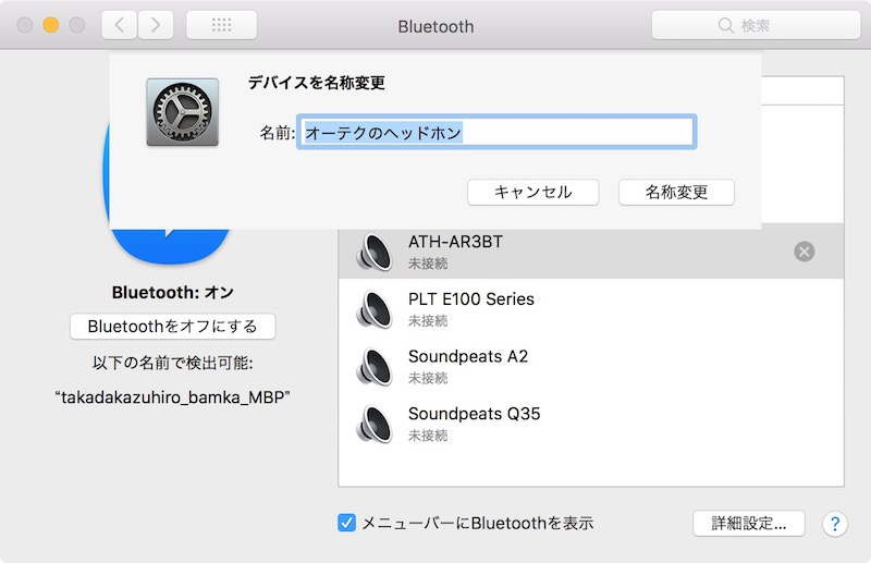 bluetooth-device-name_5