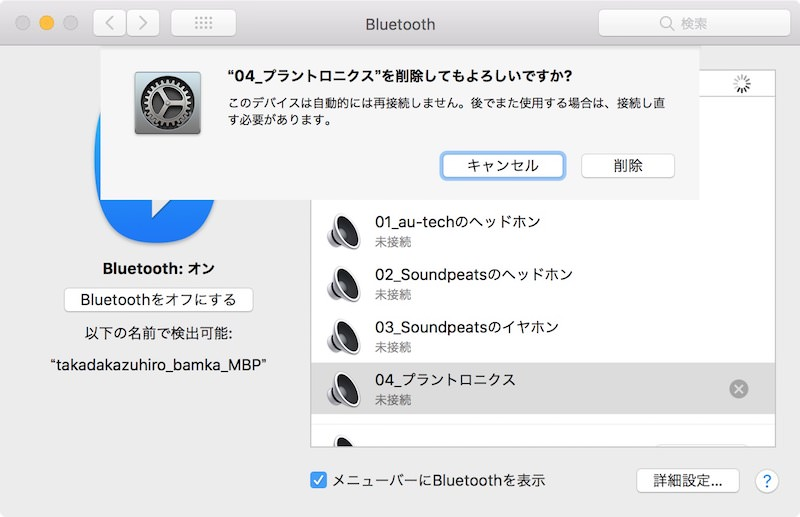 bluetooth-device-name_6
