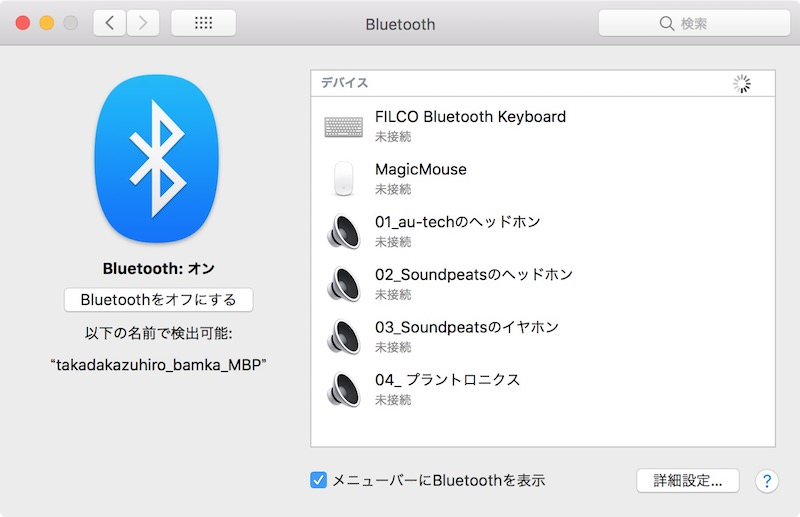 bluetooth-device-name_7