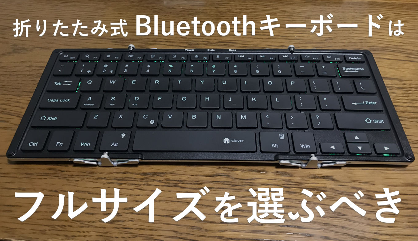 bluetooth-keyboard-fullsize