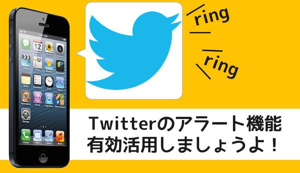 Twitterのアラート設定を活用しよう 通知設定が便利なアカウント達