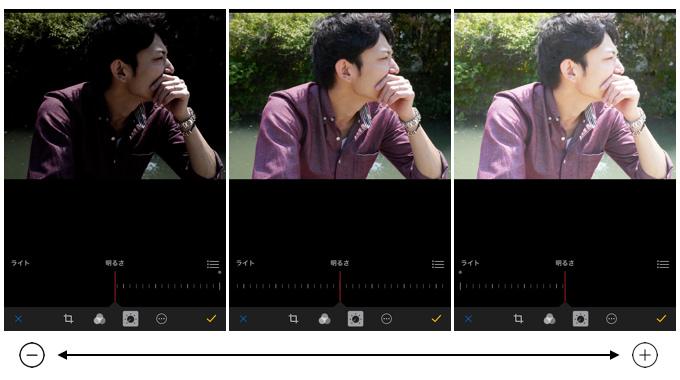IPhoneの写真加工で難しい明るさ調整の効果を比較 解説せんとす 5