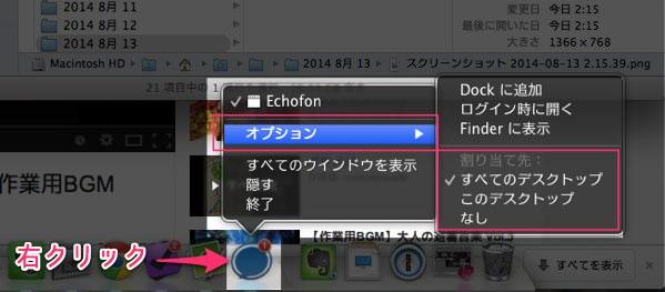 Macでアプリのデスクトップ割り当て先の違いを理解して使いこなそう04