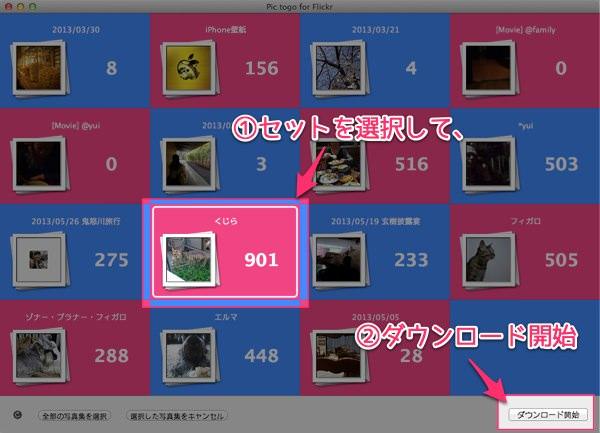 MacでFlickrの写真をセット単位で一括ダウンロードする方法 6