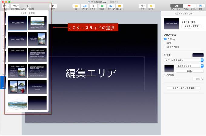 Keynote スライドに番号を入れたい ページ番号を自動で付ける方法 001