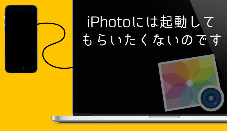 IPhoneをMacに挿してiPhotoが自動で起動するのを停止する方法