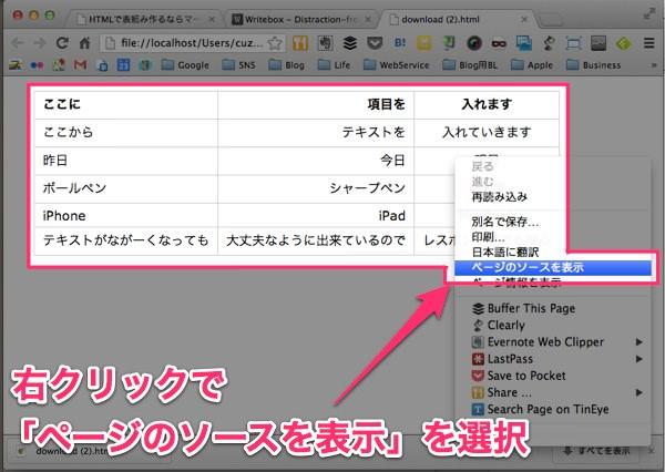 マークダウンで作成した表組みをHTMLで取得する方法 Chrome版 8