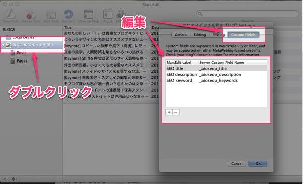 MarsEditでMETAデータを同期できるようにするとブログ更新が超楽になる 4