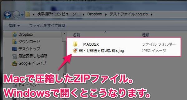 Macで圧縮したZIPファイルの文字化け