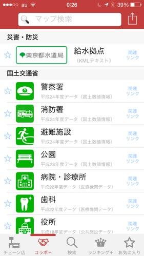 現在地周辺のお店や施設を地図から調べられる最強アプリ ロケスマ 8