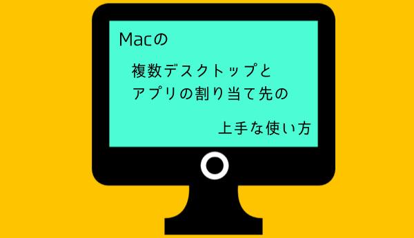 Macでアプリのデスクトップ割り当て先の違いを理解して使いこなそう01
