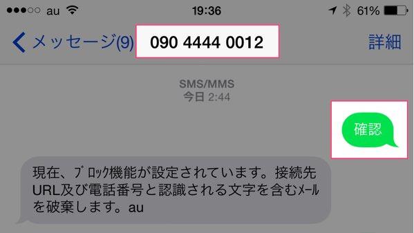 AU版iPhoneのSMSが届かない時に真っ先に疑うべき設定 1