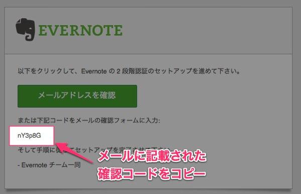 Evernoteユーザーは絶対設定すべき2段階認証の設定方法 4