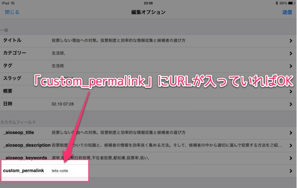 するぷろでカスタム構造のパーマリンクを設定する方法 iPadでタブログするなら必須 8