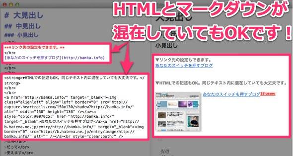HTML マークダウンをEvernoteに反映させる方法 1