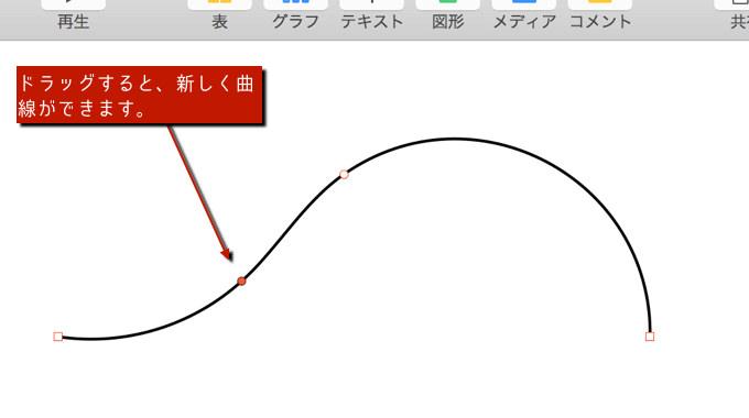 Keynoteで好きな図形を作る方法 007