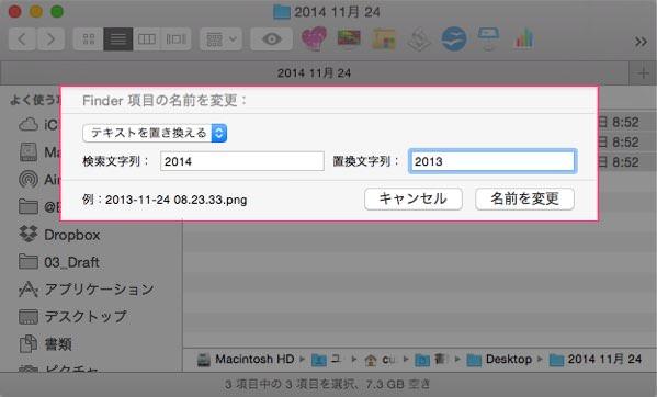 アプリ不要で連番も可能 複数のファイルの名前を一括で変更する方法 3