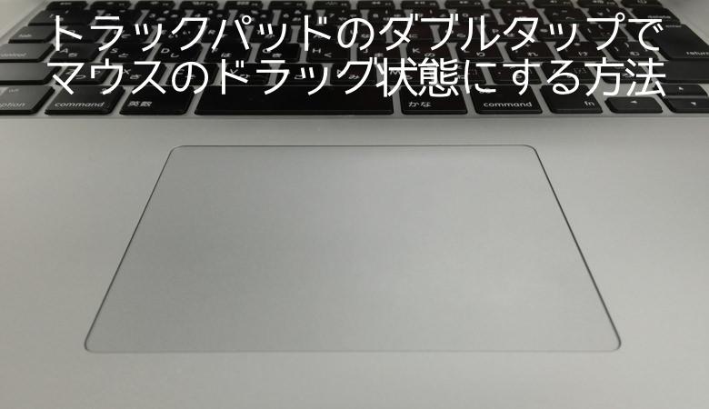 Mac トラックパッドのダブルタップでマウスのドラッグ状態にする方法 05