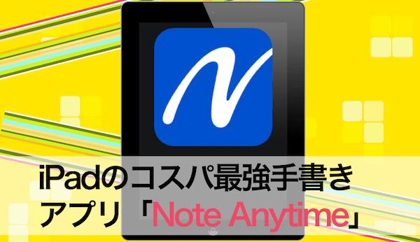 コスパ最強のiPad手書きアプリ NoteAnytime