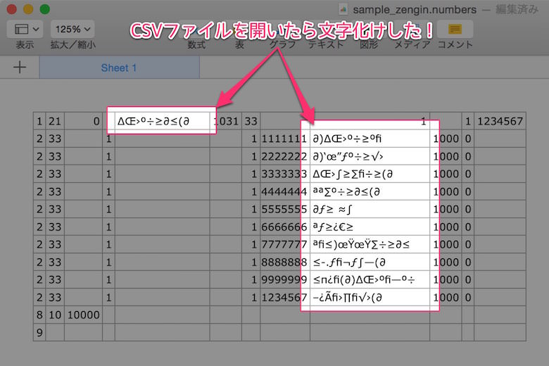 CSVファイルをNumbersで開くと文字化けする問題を解決する方法 01