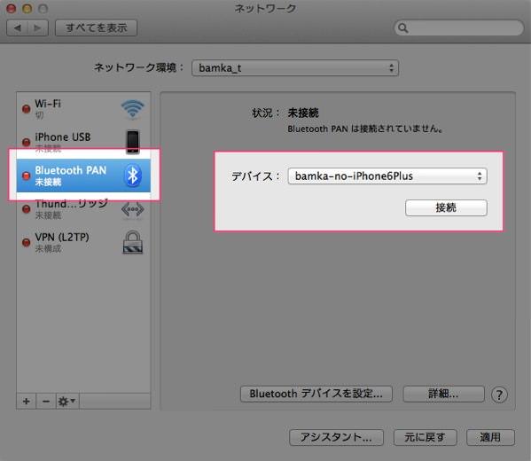MacからiPhoneにBluetoothでテザリングできない時の対処法 6