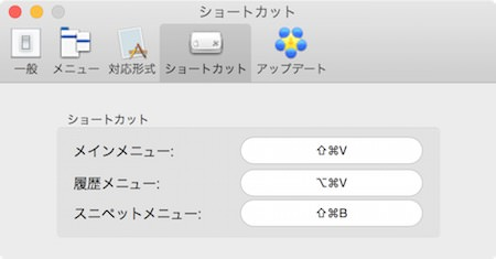 ClipMenu がリメイクされた新クリップボード管理アプリ Clipy が超便利 4