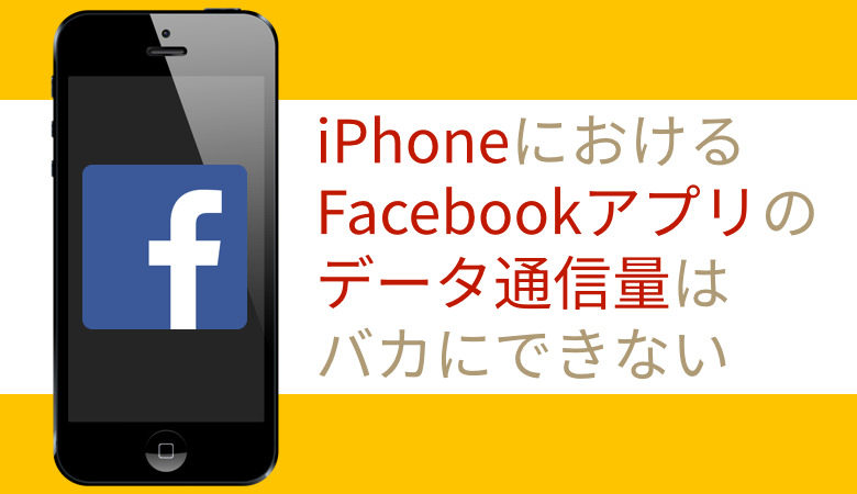 IPhoneの通信量が多いとお困りならFacebookの設定を見直そう