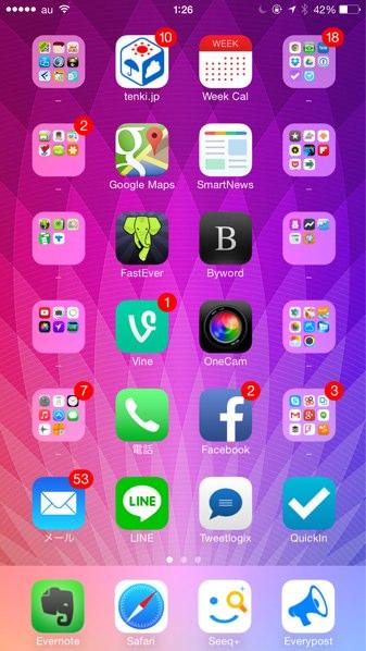 IPhone6ですべてのアプリを一画面に納めるホーム画面の整理術 1