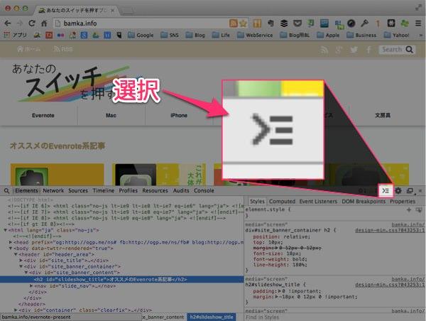 Chromeでユーザーエージェントを簡単に切り替える方法 2