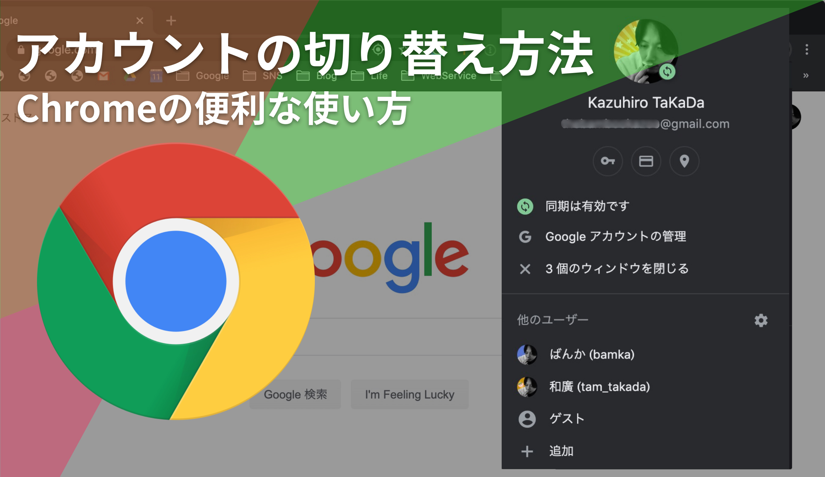 chrome-account-change