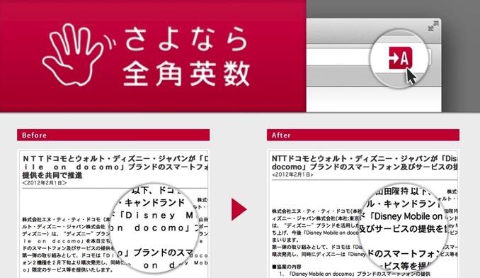 Chrome goodbye zenkaku
