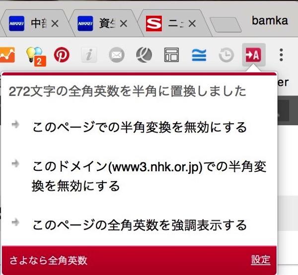 Chrome goodbye zenkaku 4