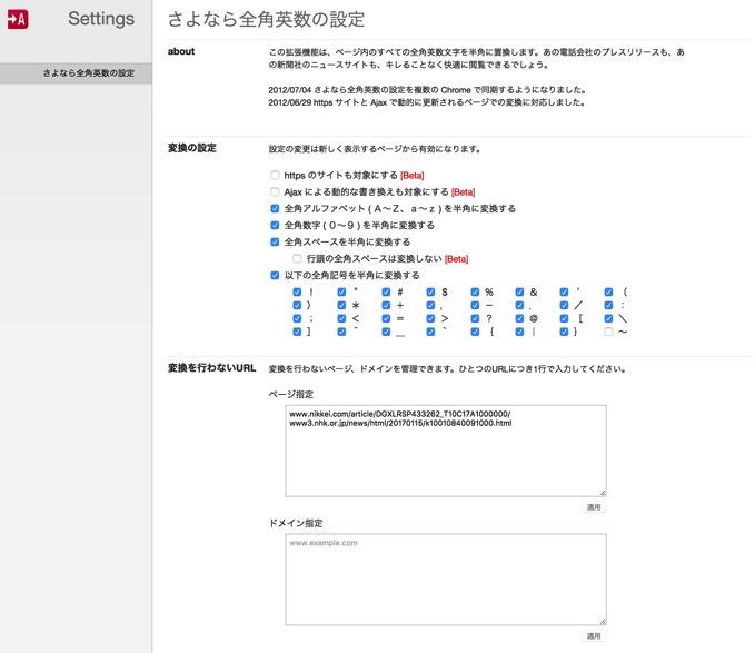 Chrome goodbye zenkaku 5