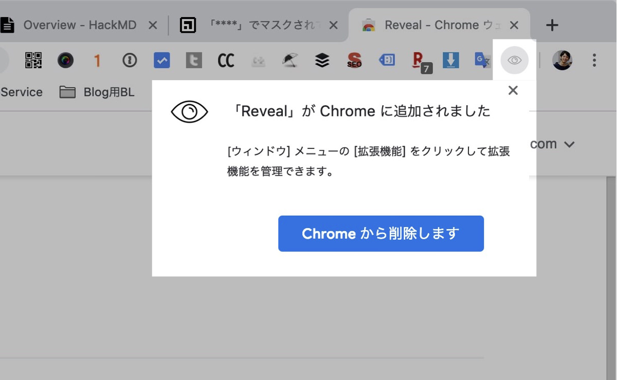 chrome-pass-open_2