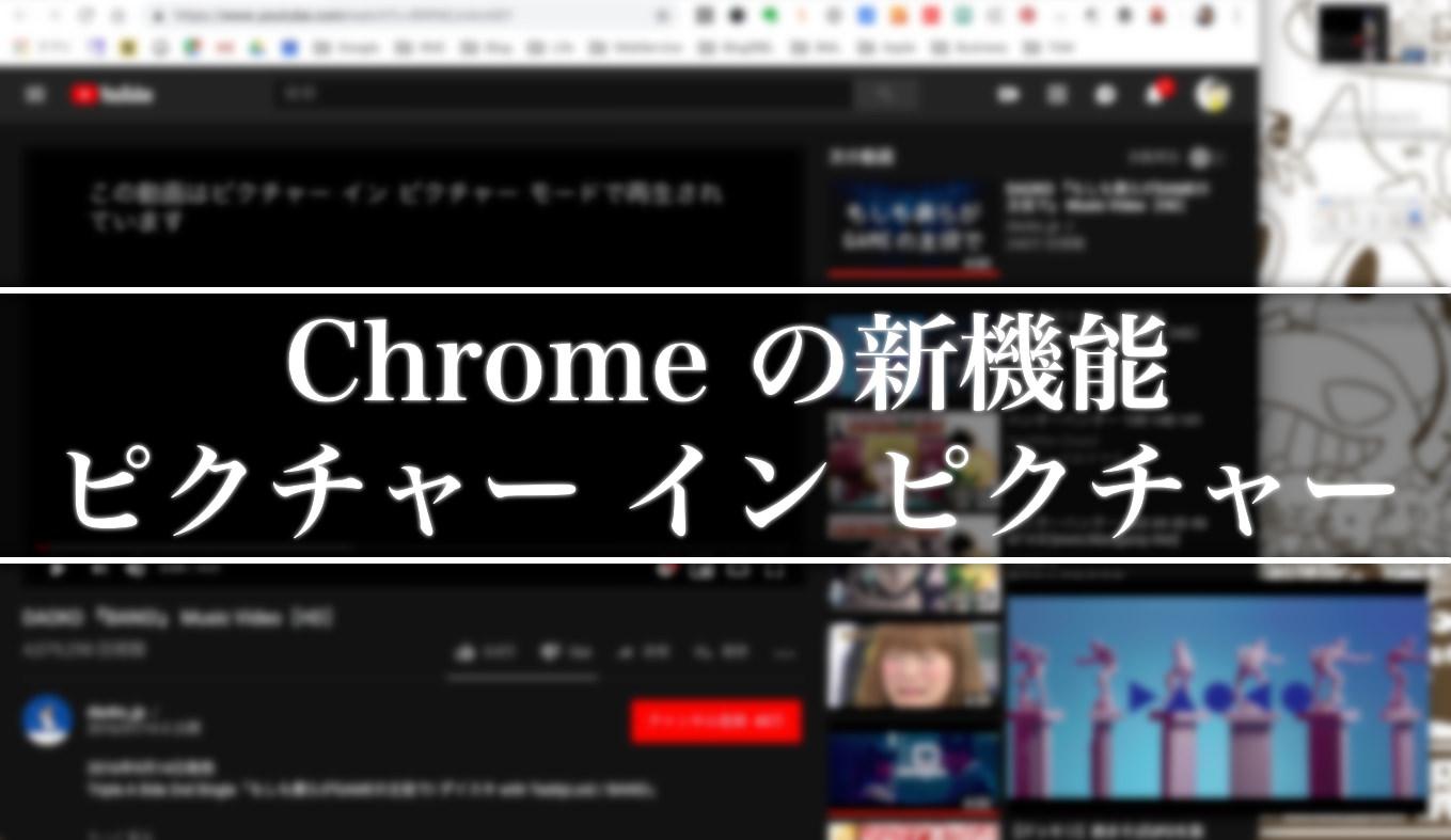 chrome-pip
