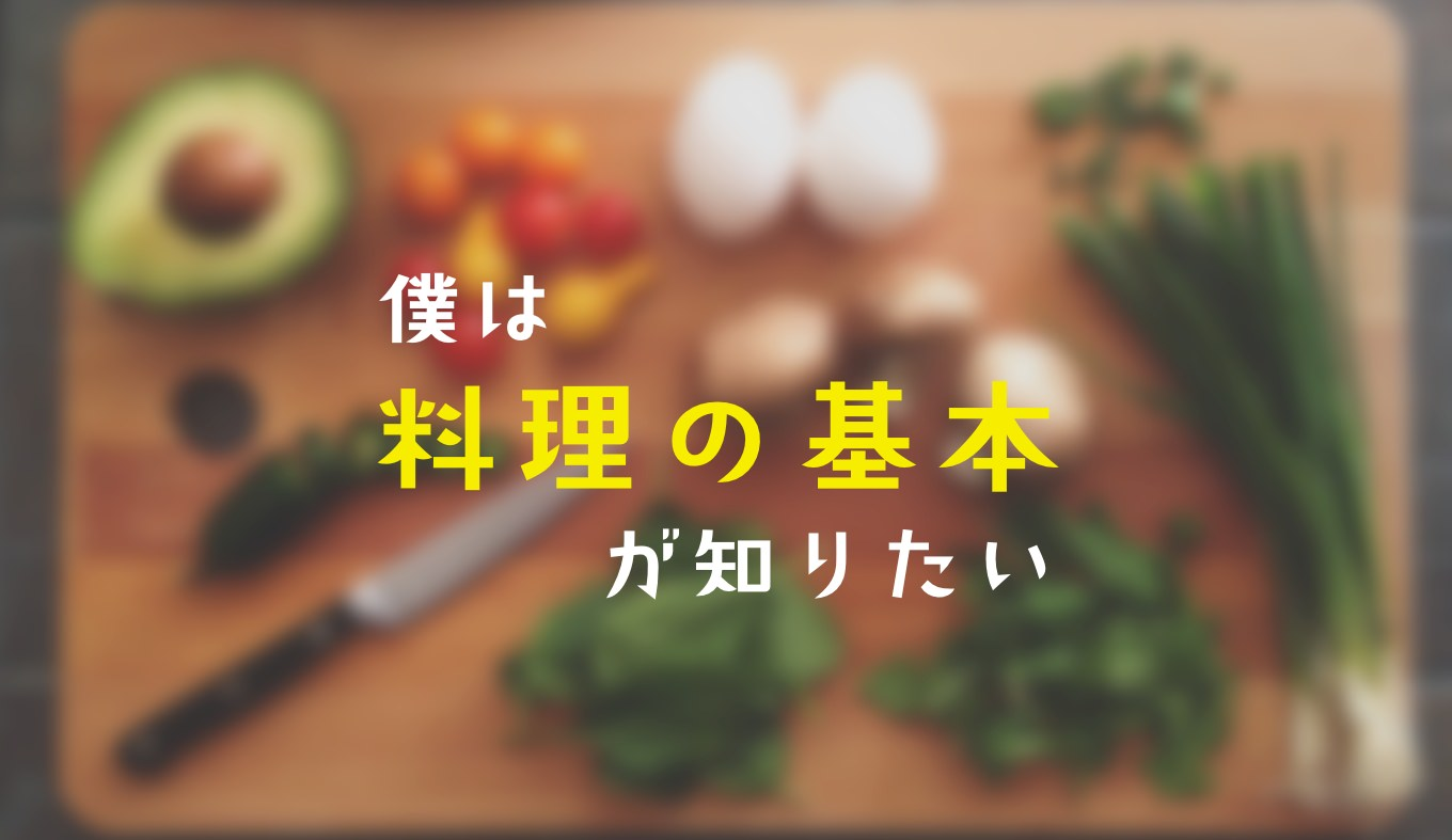 cooking-study-contents