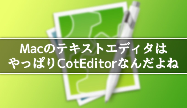 coteditor-ga-yappari