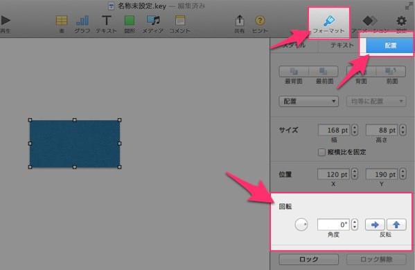 Keynote Shiftを押せばサイズ調整も図形移動も超簡単になる 4