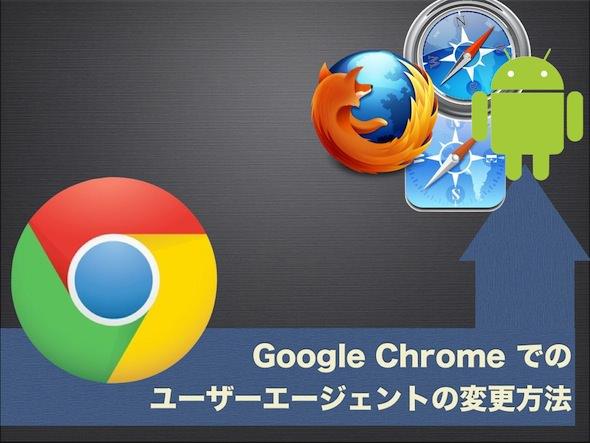 GoogleChromeでのユーザーエージェントの変更方法 001