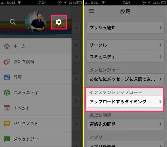 Picasa Google+ のインスタントアップロード方法 1 1