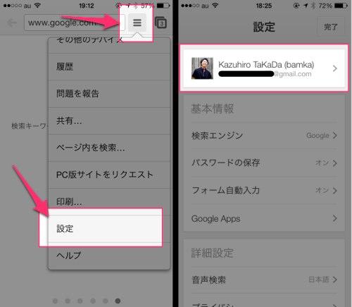 PCで今見てるサイトをiPhoneで即アクセスする最も簡単な方法 逆もOK 3