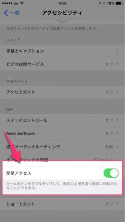 IPhone6で画面全体を下げる簡易アクセス機能をオフにする方法 3