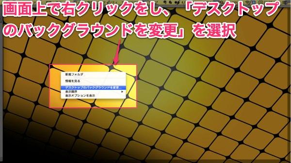 Macで複数のデスクトップの壁紙を素早く変更する方法 2