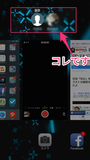 アプリ切替え画面に表示されるアイコンを消す方法 1
