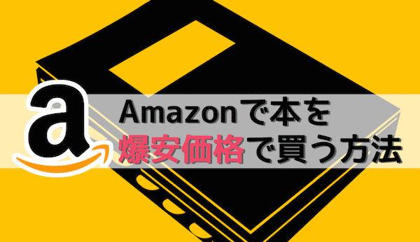 Amazonで本を爆安価格で買う方法 300円以下で買えちゃう