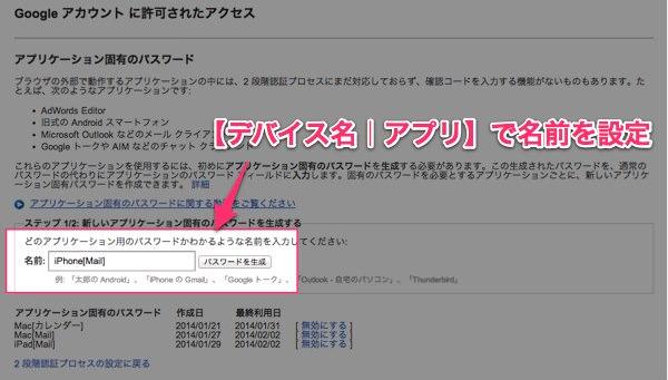 Googleの2段階認証を設定した後 アプリにログインできない問題の解決法 2