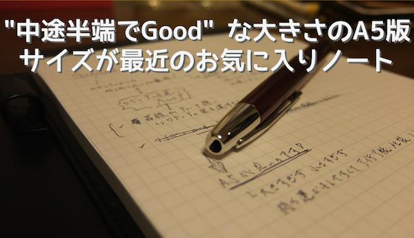 中途半端でGood な大きさのA5版サイズが 最近のお気に入りノート
