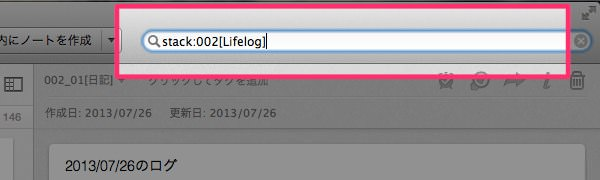 Evernote スタック内を検索対象とする魔法の検索コマンド 1